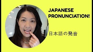 The secret to make your Japanese pronunciation beautiful!