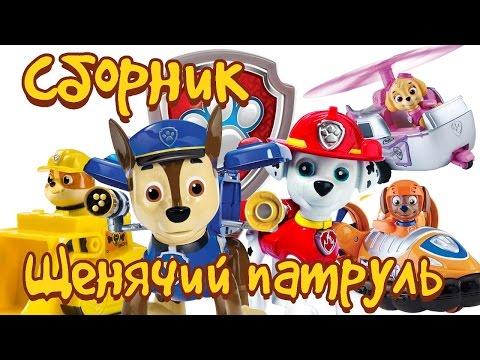 Щенячий патруль игрушки / Купить игрушки Щенячий патруль