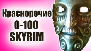 Секреты Skyrim #40. Красноречие 0-100 и самые выгодные цены в Skyrim!