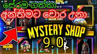 ff mystery shop 9.0//incubator voucher spin working trick😍❤️ 5 spin data on off trick 😍😍😎😎
