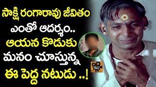 సాక్షి రంగారావ్ కొడుకు ఒక స్టార్ నటుడు అని మీకు తెలుసా | Actor Sakshi Rangarao Son | Tollywood Today