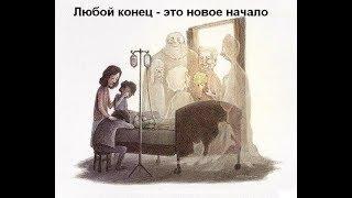 Новые Знания о сущности, душе, жизни после смерти....