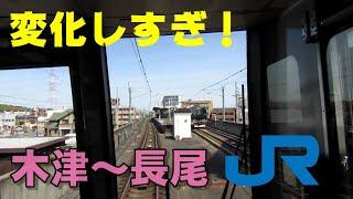 【ちかくの車窓から】西木津の車窓から 【JR学研都市線】 JR Gakken-Toshi line / JR West / KANSAI
