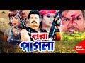 nura pagla ন র প গল misha showdagor nodi alekjander bo amit hasan bangla full movie