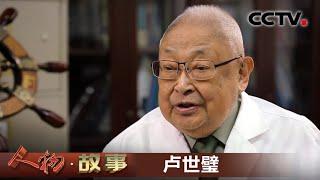 《人物·故事》 20200528 忠于使命的骨科泰斗·卢世璧| CCTV科教