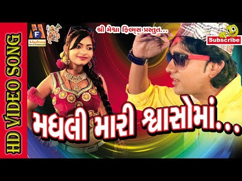 Madhali Mara Swaso Ma || Dj Madhali Mari Jaan Rohit Thakor  New Song   ||