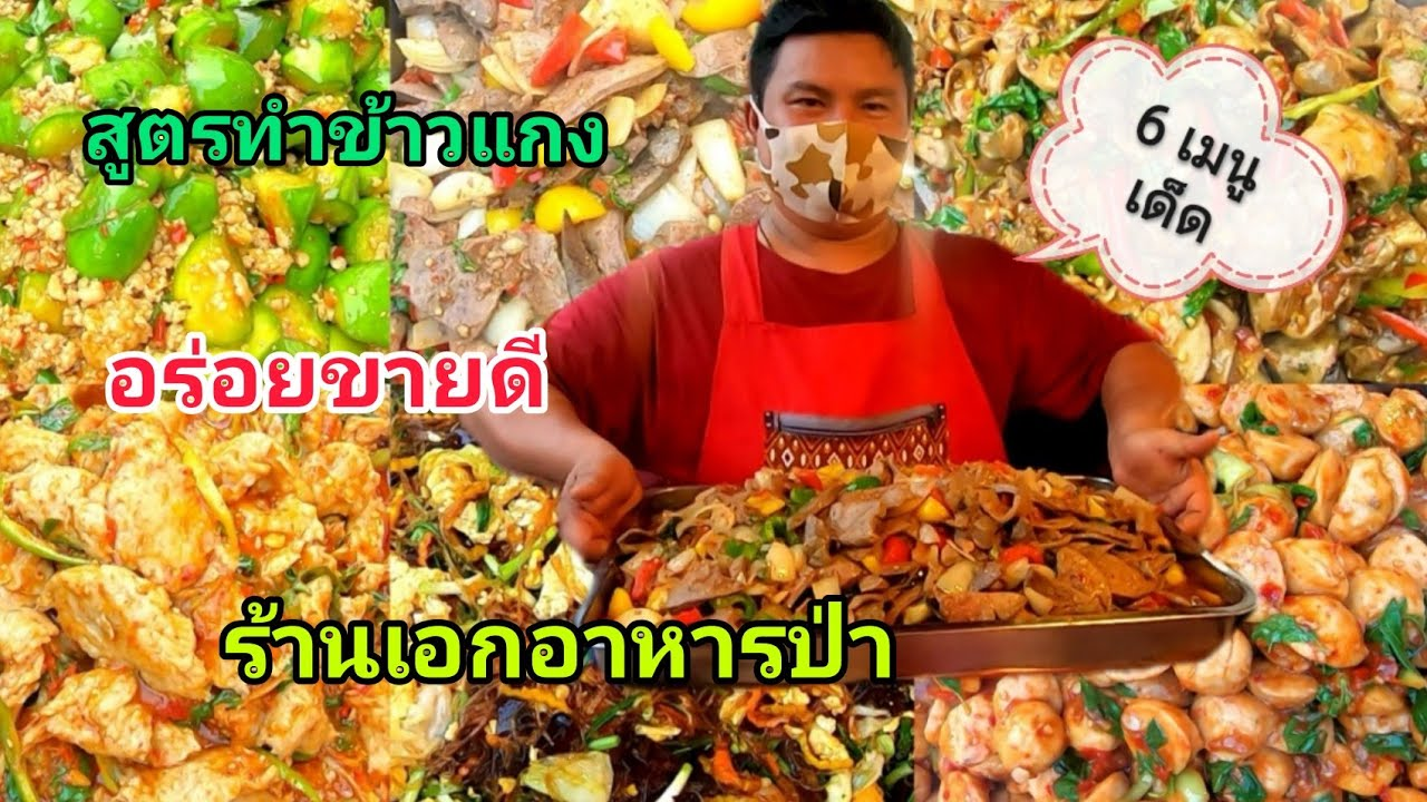 สูตรทำข้าวแกง!!6เมนูเด็ด!!อร่อยขายดี!!ร้านเอกอาหารป่า[ตลาดแฟลตทหารเรือสุขสวัสดิ์26