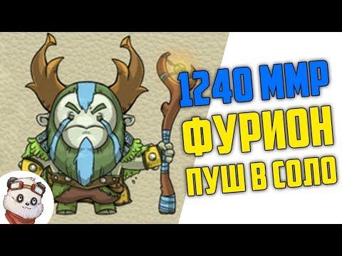 видео: 1240 ММР - ФУРИОН / Фаст Пуш в СОЛО