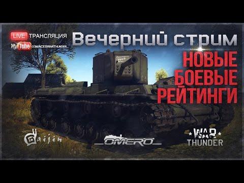 НОВЫЕ БОЕВЫЕ РЕЙТИНГИ: КВ-220 понерфили( | War Thunder [21.10 МСК]