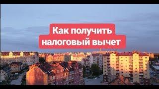 Как получить налоговый вычет с покупки квартиры