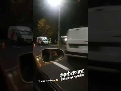 Журналист Житомира: В Житомире сбили насмерть молодую девушку. Водитель скрылся с места ДТП