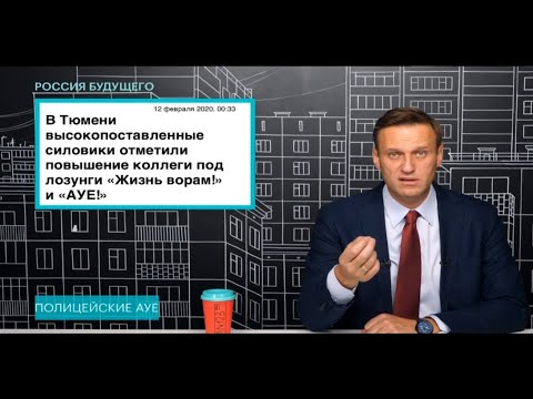 """ФСБешник посадил новобрачных """"по-дружбе"""" и АУЕ полицейские в Тюмени. Навальный 2020."""