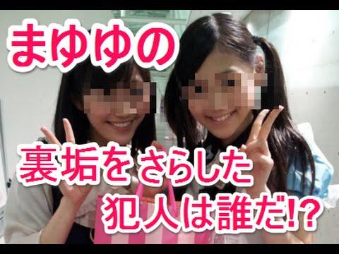 AKB48渡辺麻友のインスタグラム裏垢をさらした犯人は誰 だ?キーワードは「mikinyoro」