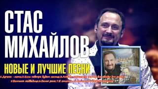 Новые и лучшие песни Стаса Михайлова Белая река 2016