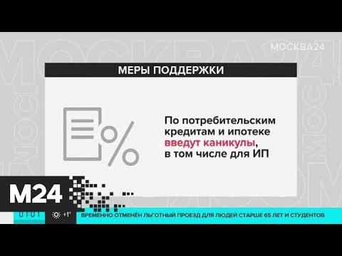 Путин выступил с обращением в связи с ситуацией с коронавирусом - Москва 24