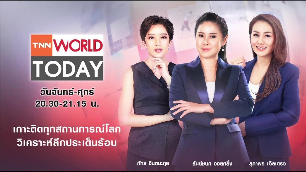 Download LIVE : รายการ TNN World Today วันอังคารที่ 26 ตุลาคม พ.ศ. 2564  เวลาข่าว 20.30-21.15 น.