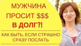Правда о мужчинах: Когда мужчина просит денег в долг, как поступить – советы женщинам