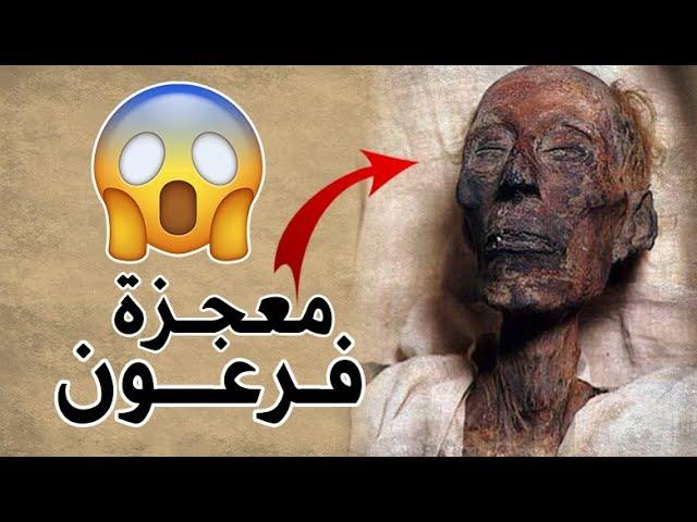 أين وجدت جثة فرعون الحقيقة الكاملة لمعجزة فرعون معجزة أذهلت العلماء حين اكتشافها Youtube