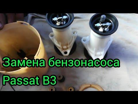Как снять бензонасос на фольксваген пассат б3 видео