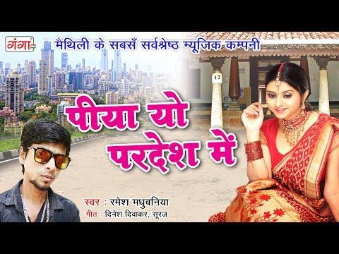 New Maithili Song 2018 - पिया यो परदेश में - Maithili Lokgeet By Ramesh Madhubaniya