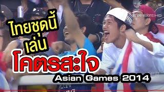 Thailand Football ● Asian Games 2014 ● You can do it! Semi Final