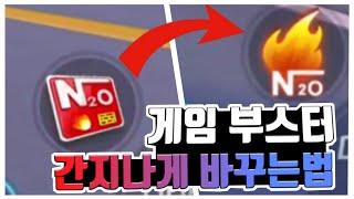 모바일 카트라이더 게임 부스터 모형 바꾸는법(카트라이더…