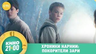 Хроники Нарнии: Покоритель зари | Кино в 21:00