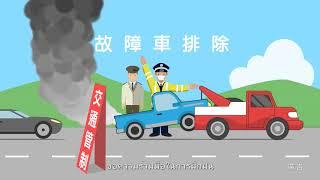 107年核安演習預告影片動畫版(泰語)