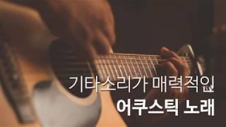 기타소리가 매력적인 어쿠스틱 노래(15곡)