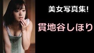 【チャンネル登録】はコチラ⇒ http://ur0.work/D0Ea 【関連動画】 【貫...