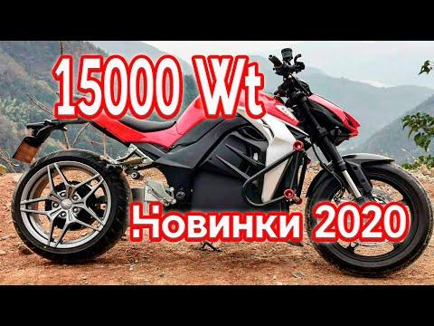 Электробайк, электромотоцикл. Большое обновление 2020.
