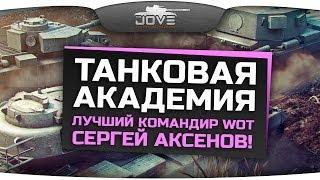 Танковая Академия. В гостях лучший командир WoT: Сергей Аксенов!