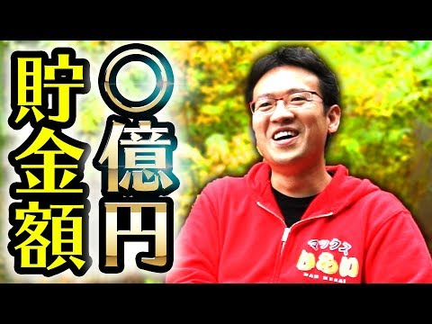 【驚愕】貯金◯億円!!!マックスむらいがお金持ち過ぎたwww