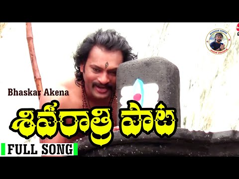 Vemulavada Rajanna Video Song    Maha Shivaratri special Song    Shivaratri Video Song