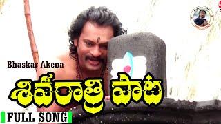 Shivaratri special Song 2020 || Jangama Devude Shivudu || Maha shivaratri special songs 2020