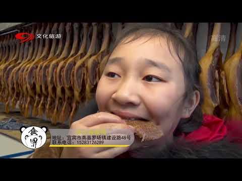 20190126《美食美旅》:容嬷嬷火锅串串