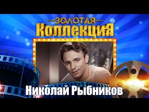 Николай Рыбников - Золотая коллекция. Лучшие советские песни. Весна на заречной улице