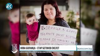 ✔️70/1 Д-р Адил Кадъм и адвокат Мариана Петрова: Нова болница - стар бетонов скелет
