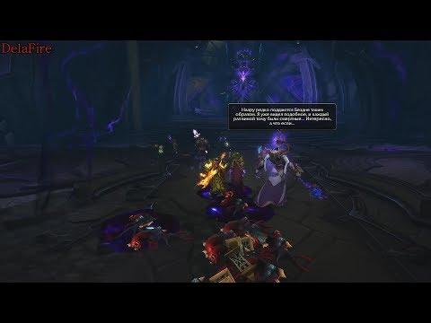 World of Warcraft: Legion - Престол Триумвирата: Венец познания (Эпох)