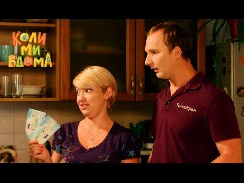 Коли ми вдома — Серия 42 - Когда мы домаиз YouTube · С высокой четкостью · Длительность: 2 мин8 с  · Просмотры: более 92.000 · отправлено: 21.10.2014 · кем отправлено: Коли ми вдома