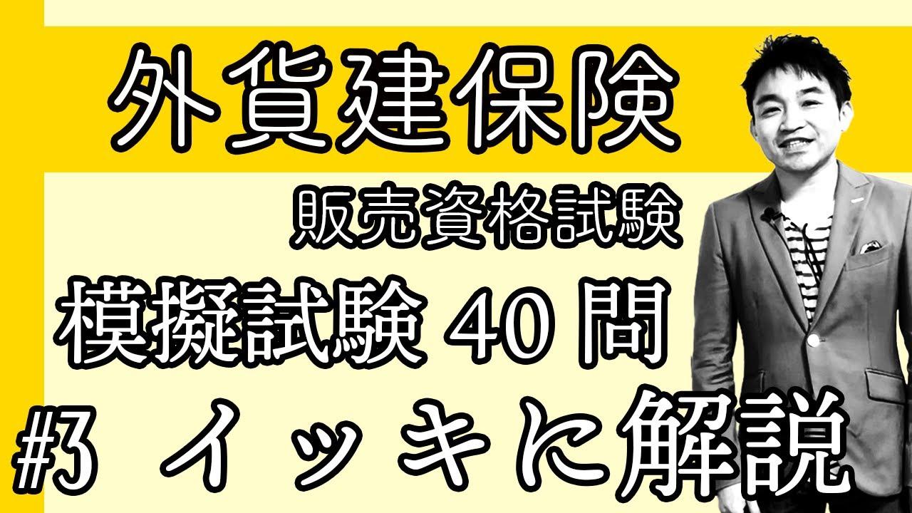 #3【外貨建保険販売資格試験】★模擬試験40問イッキに解説★