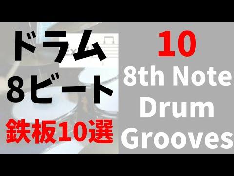 ドラムフレーズ集 8ビート リズムパターン 鉄板10選 楽譜付