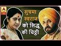 Navjot Singh Sidhu Writes To Sushma Swaraj, Appeals To Open Up Kartarpur Corridor | ABP News