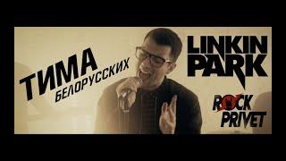 Тима Белорусских  Linkin Park - Мокрые Кроссы (Cover by ROCK PRIVET)