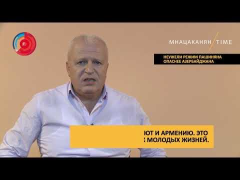 Мнацаканян/Time: Неужели режим