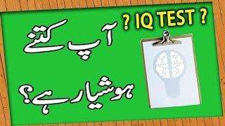 Aap Kitne Hoshyar Hain ? - How Smart Are You ? | IQ Test In Urdu