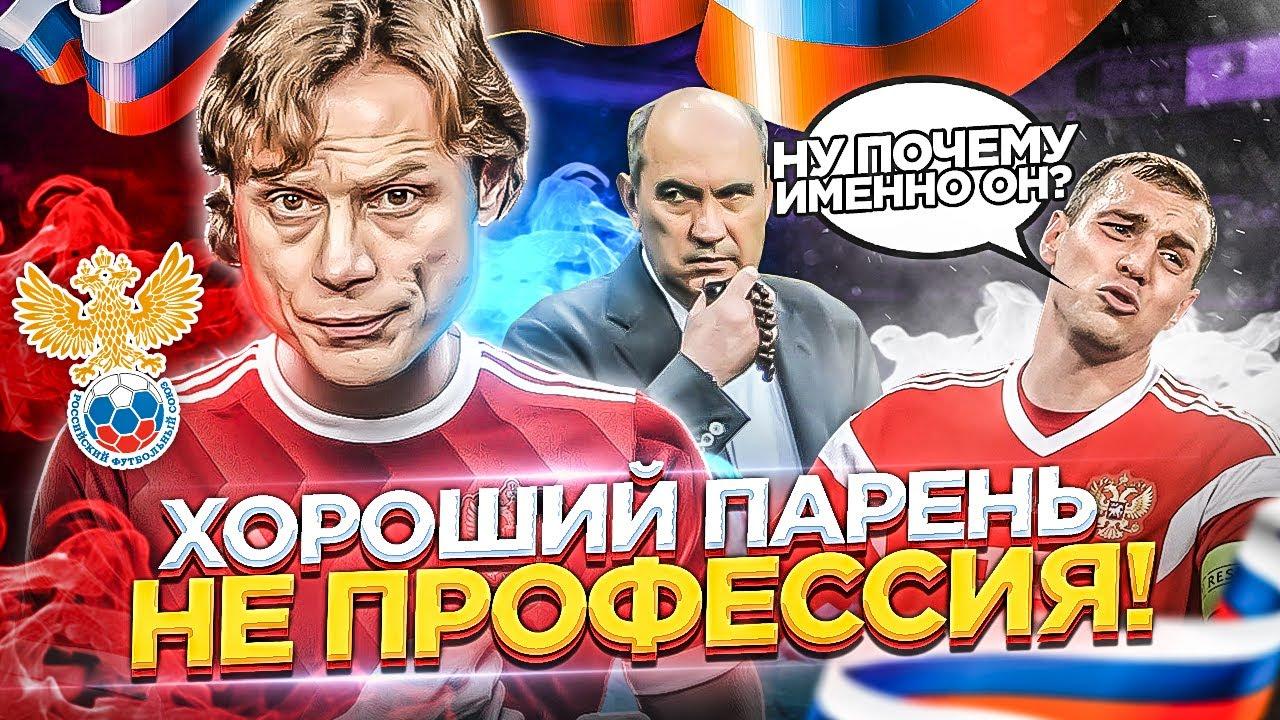 Валерий Карпин и сборная России - запасной вариант, ставший реальностью / Дзюба собирает вещи?