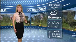 Прогноз погоды в Мариуполе и регионе на 20 мая