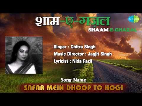 Safar Mein Dhoop To Hogi | Shaam-E-Ghazal | Chitra Singh