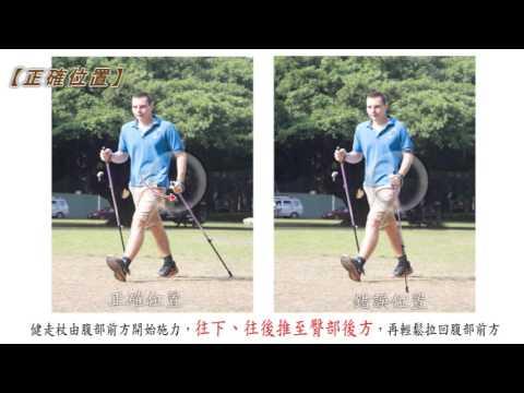 如何使用健走杖 -北歐式健走~~進階教學~ - YouTube